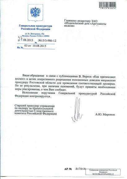 Ответ Генпрокуратуры по ОАО