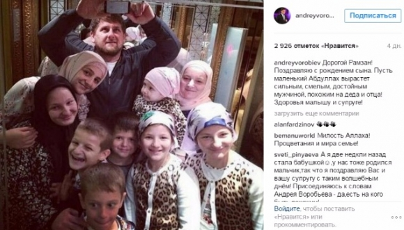 Поздравление Андрея Воробьева
