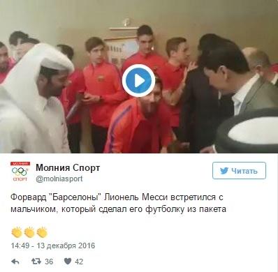 Лионель Месси и Муртаза Ахмади