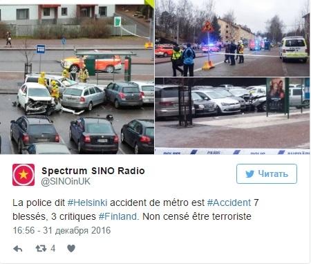 В Хельсинки автомобиль наехал на толпу людей
