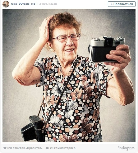 90-летняя бабушка