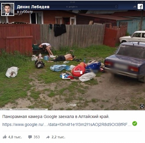Попавшие накарты Google алтайцы поведали, почему легли отдыхать наулице