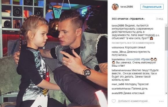 Тарасов с дочерью