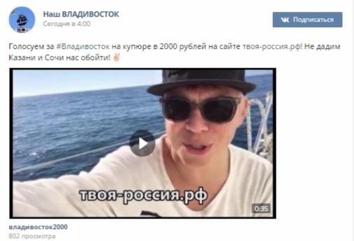 Илья Лагутенко призывает голосовать заВладивосток на новейшую 2000-ю банкноте