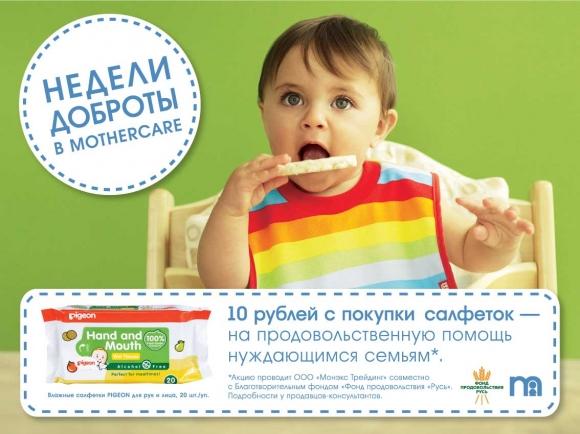 Польза от покупок. «Недели доброты» в Mothercare