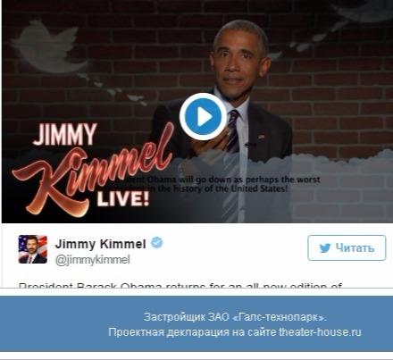Барак Обама в телешоу