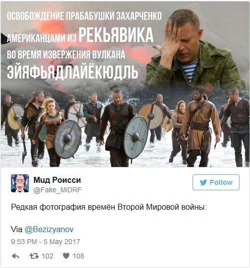 Картинки по запросу За Россию! На Рейкьявик!