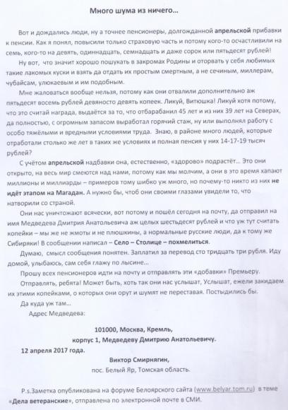 Сибирский пенсионер отправил прибавку к пенсии 60 рублей Медведеву