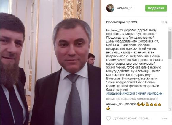 Рамзан Кадыров и Вячеслав Володин