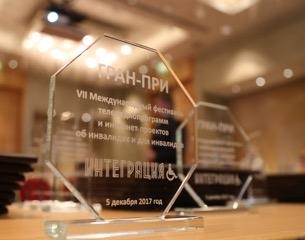5 декабря прошел VII Международный фестиваль «ИНТЕГРАЦИЯ»