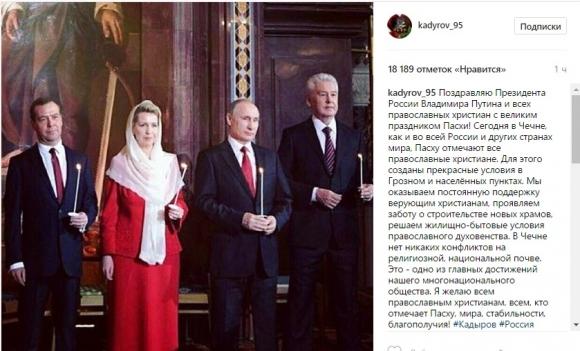 Поздравление Кадырова с Пасхой
