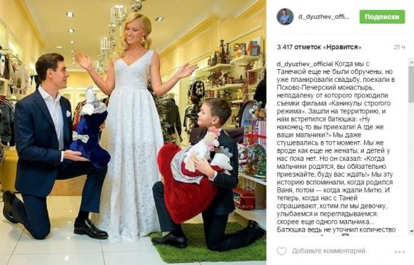 Дмитрий Дюжев с семьёй
