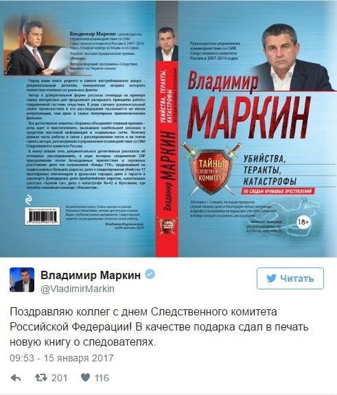 Книга Владимира Маркина
