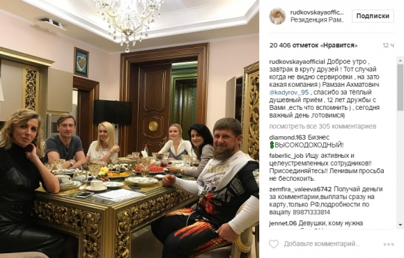 Гости Рамзана Кадырова