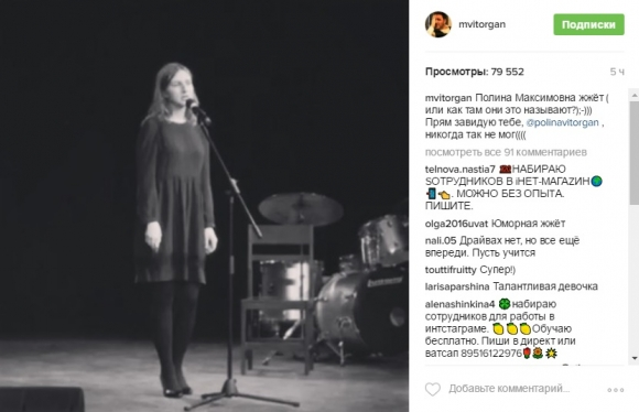 Дочь Максима Виторгана Полина