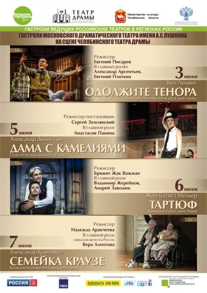 В Челябинске состоятся гастроли Московского драматического театра имени А.С.Пушк