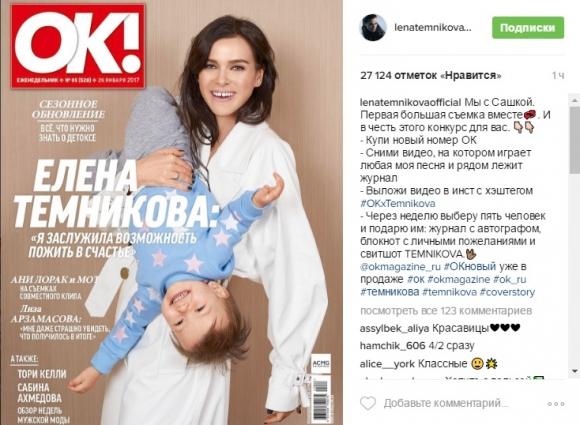 Елена Темникова и дочь Саша