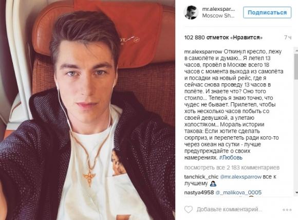 Ольга Бузова решила поддержать обманутого девушкой Алексея Воробьева