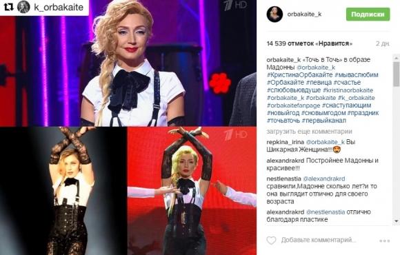 Кристина Орбакайте в образе Мадонны