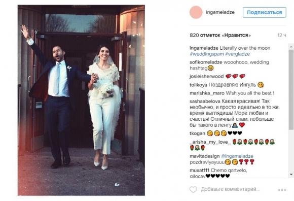 Инга Меладзе вышла замуж