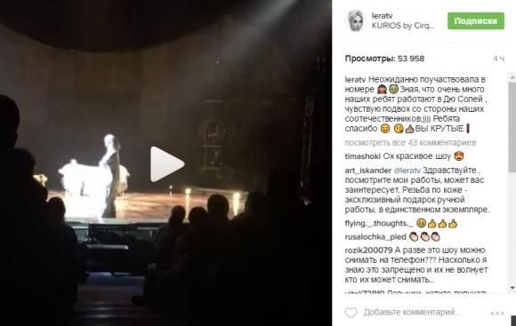 Лера Кудрявцева в цирке Дю Солей