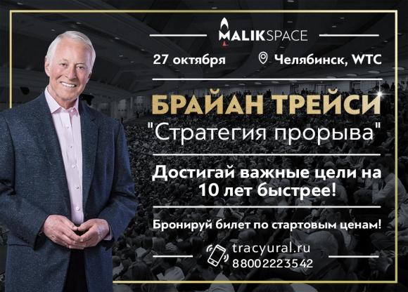 В Челябинске пройдёт семинар ведущего бизнес-тренера мира Брайана Трейси