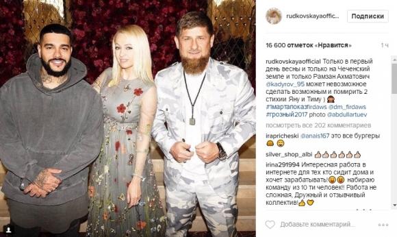 Тимати и Рудковская