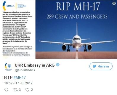 Трагедия рейса МН-17