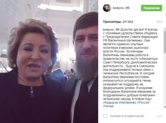 Рамзан Кадыров и Валентина Матвеенко