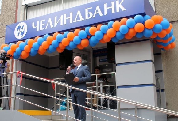 Новые подразделения Челиндбанка открылись в Челябинске и Озерске