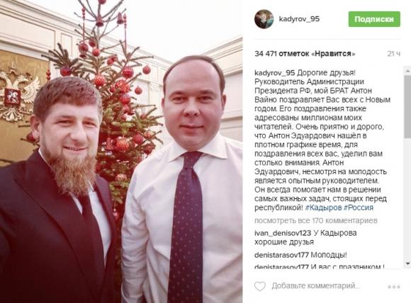 Рамзан Кадыров и Антон Вайно