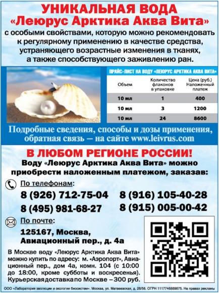 Спасти симбиоз «жемчужница – лосось»