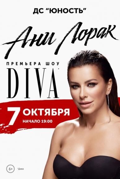 7 октября в Челябинске состоится шоу «DIVA» от Ани Лорак