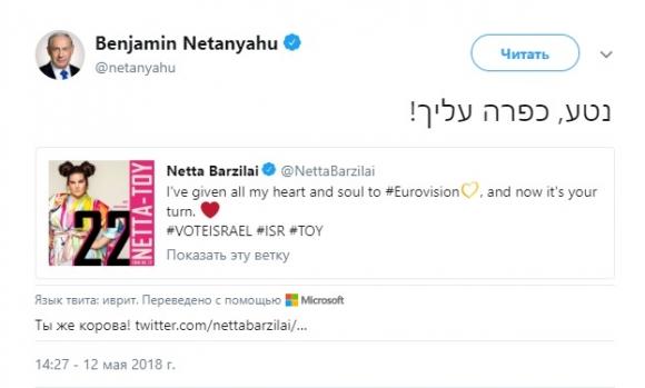 Переводчик социальная сеть Twitter  назвал коровой победительницу «Евровидения» Нетту Барзилай