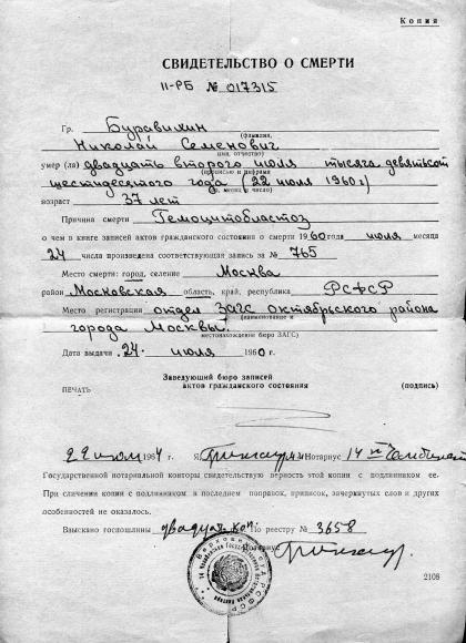 Николай Буравихин: засекреченный подвиг