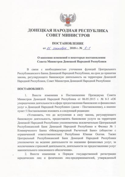 Стало известно какой зарубежный банк появится в Донецке