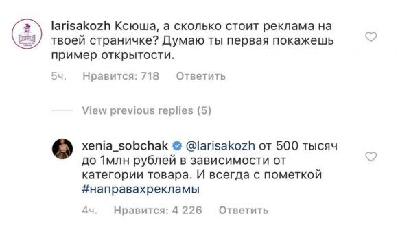 Сколько зарабатывает Собчак на рекламе? Теледиву вынудили назвать свои расценки