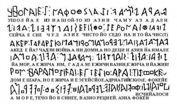 Почему русских и болгар не пускали в этрусский зал Ватикана