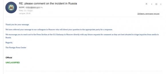 скриншот ответа Госдепа