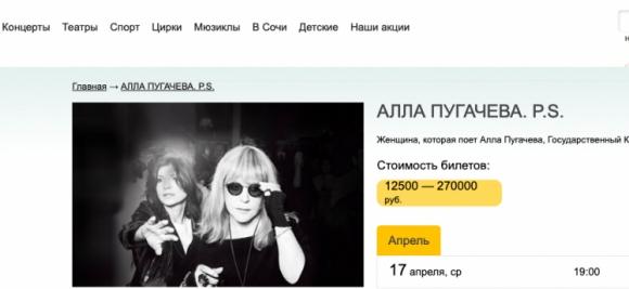 Перекупщики просят за билеты на юбилейный концерт Аллы Пугачевой 270 тысяч
