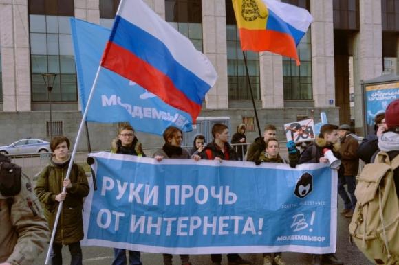 Митинг в защиту свободного интернета