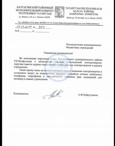 Чиновники экономят. В Татарстане запретили бюджетникам заряжать телефоны на работе