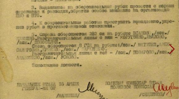 Боевое распоряжение штаба 16 армии от 02.12.1941 г. командиру 354 сд о выдвижении и закреплении на оборонительном рубеже (иск.) Клушино, выс. 217,1, Матушкино