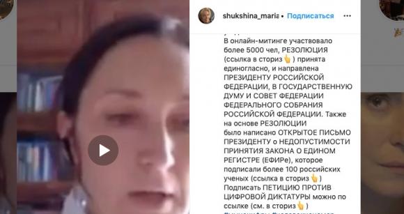 «Нас превратят в биороботов!» Мария Шукшина призвала бороться против цифровой диктатуры