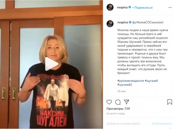 Флешмоб в поддержку Шугалея