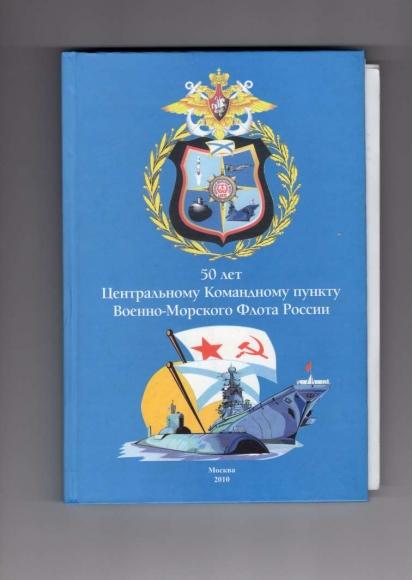 ВМФ России должен иметь систему боевого управления
