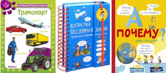Детские книги, запрещённые на Украине