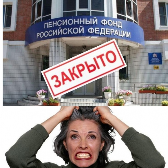 Российская «пенсионка» в шоке