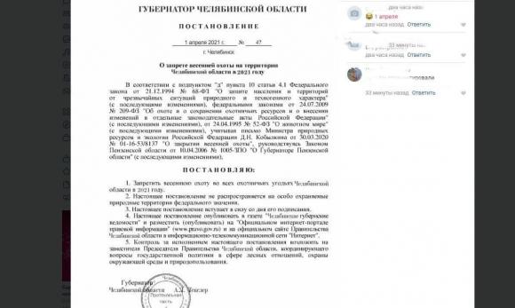 Челябинским охотникам сообщили, что стрелять в этом году запрещено