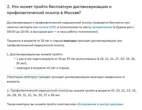 Когда можно пройти диспансеризацию; Фото: mos.ru